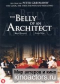 Живот архитектора / Belly of an Architect